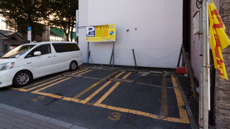地層物件跡地の駐車場